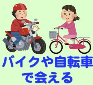京都に自転車で会える恋人が当たる占いを探しにくる