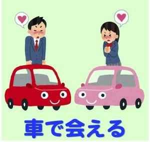 京都の東山の占いに車で会える恋人たちがやってくる