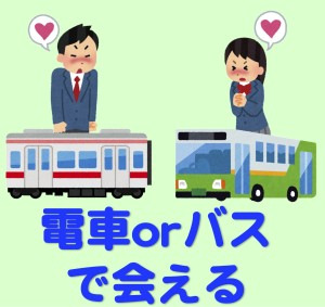 京都で1番当たると人気の占いに電車やバスで会える恋人が来る