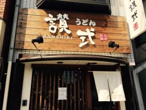 手相占い師がうどんを食べるために京都市東山の清水五条の讃式にくる