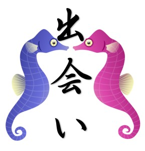 出会いを占いしてもらうために枚方から京都の七条にいく