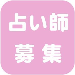 京都駅から徒歩10分の占い処の占い師募集