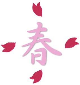 春になった滋賀の草津に当たると人気の占い師が来て手相を観る