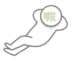 滋賀県草津市に住んでいる暇な人が当たると人気の手相占いに行く