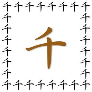 関西で最も当たると人気の占いに漢数字の千がくる