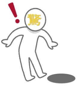 京都駅のモダンさに驚いた人が手相を見てもらいに占いに行く
