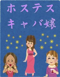 キャバ嬢が源氏名の改名を関西no.1の占い師に依頼する
