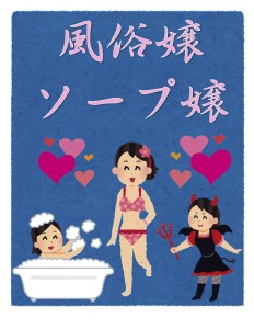 京都で働く風俗嬢が名前を変えて使命が増えた