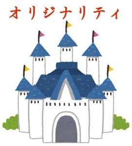 滋賀の草津から京都で1番の手相占いに行ってお城の名前を付ける