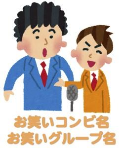 お笑い芸人が芸名の改名をするために京都駅近くの占いに行く