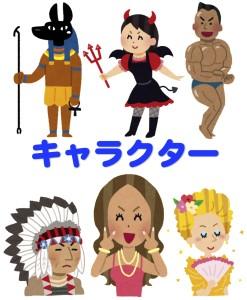 キャラクター性のある人が京都で1番の姓名判断占いで改名をする
