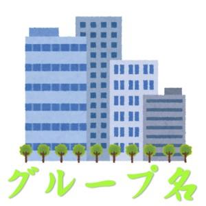 滋賀の草津からグループ名を改名するために京都no.1の占いに行く
