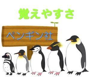 ペンギンが南極から京都に来て手相占いをしてもらう