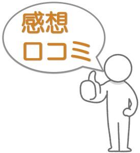 京都のの占い処key&dorの感想と口コミ