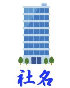 京都駅近くで最も当たると言われる占いで社名の名付けをする