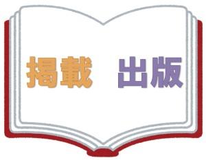 掲載と出版