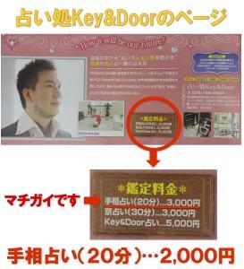 京都駅から徒歩10分の占い処のページの間違いを訂正