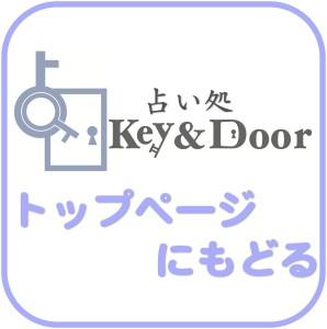 京都の占い処Key&Doorのトップページにもどる