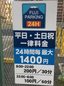 京都駅近辺の駐車場からよく当たる占い店に行く