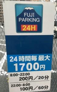 京都駅から近い駐車場から徒歩10分で手相占いにいく
