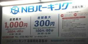 京都駅から徒歩5分の京阪七条NBパーキング