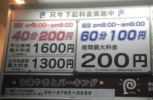 京都駅近辺の占い処Key&Door近くの七条やまとP