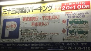 京都駅から近い占い店近隣の三十三間堂前パーキング