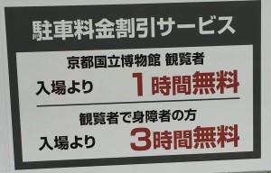京都国立博物館の観覧者無料サービス