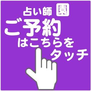 京都のタロット占い師園への予約はこちら