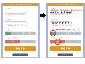 京都の占い処Key&Doorの予約フォーム