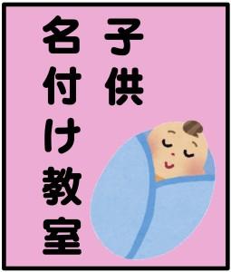 京都の占い処Key&Doorの子供名づけ教室