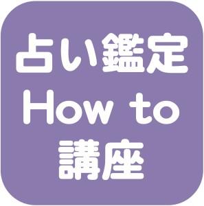 京都駅から徒歩10分の占い鑑定ハウツー講座を受けにいく