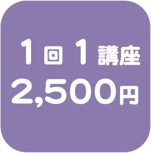 鑑定スキルを学ぶために滋賀の大津から京都に占いに行く