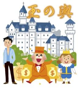 玉の輿結婚をしたい人が京都で1番当たる占いに相談に行く