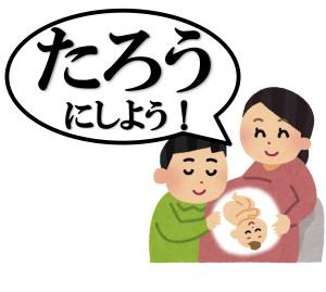 滋賀に住んでいる山田さんが京都で1番の姓名判断にいく