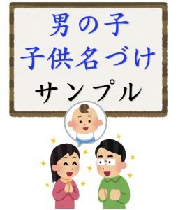 京都で1番の占い店で男の子の名付けを依頼する