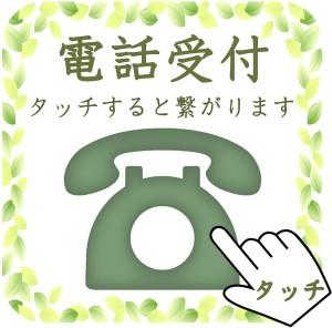 京都占い珠翠の森の電話受付