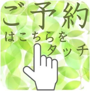 京都の占い師雨宮みのりへの予約