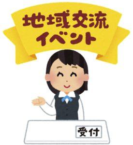 京都の地域交流イベントで手相占いをする
