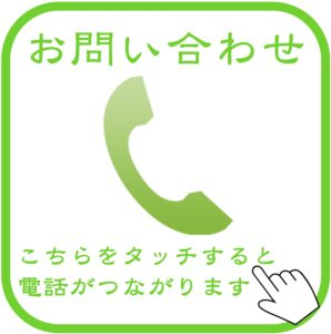 京都の占い処Key&Doorの派遣問い合わせ