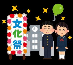 京都の大学の学園祭に占い師が派遣される