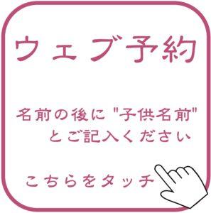 京都の占い処Key&Doorの子供の占いの予約