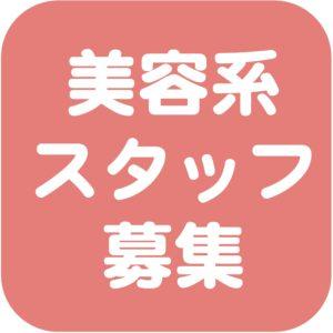 京都に占いと美容の店を創る
