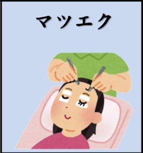 まつ毛エクステをするために京都駅に行く