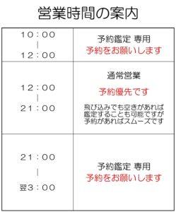 京都の占い処Key&Doorの営業時間の案内