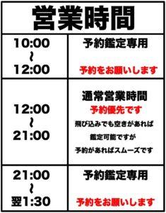 京都で一番当たる占い店Key&Doorの営業時間