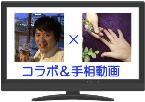 京都で1番当たると評判の占い師とはすきぃのコラボ動画