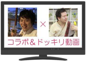 京都の占い処Key&Doorとはすきぃのコラボドッキリ動画