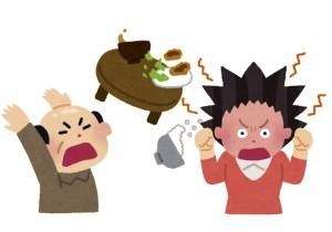 京都の大学生が親と喧嘩して占いに相談する