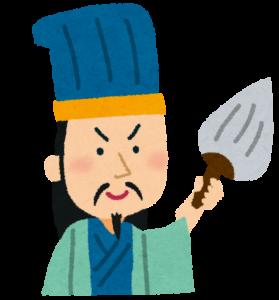 諸葛亮孔明が京都駅から歩いて手相占いに行く